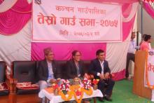 कञ्चन गाउँपालिकाको निती तथा कार्यक्रम २०७५/०७६