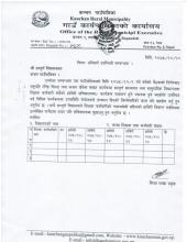 कञ्चन गाउँपालिका शिक्षा शाखा द्वारा प्रकाशित सूचना ।