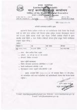 कञ्चन गाउँपालिका द्वारा प्रकाशित सूचना।