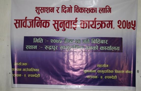 कञ्चन गाउँपालिकाको सार्वजनिक सुनुवाई कार्यक्रम २०७५
